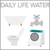 生活用水を節約